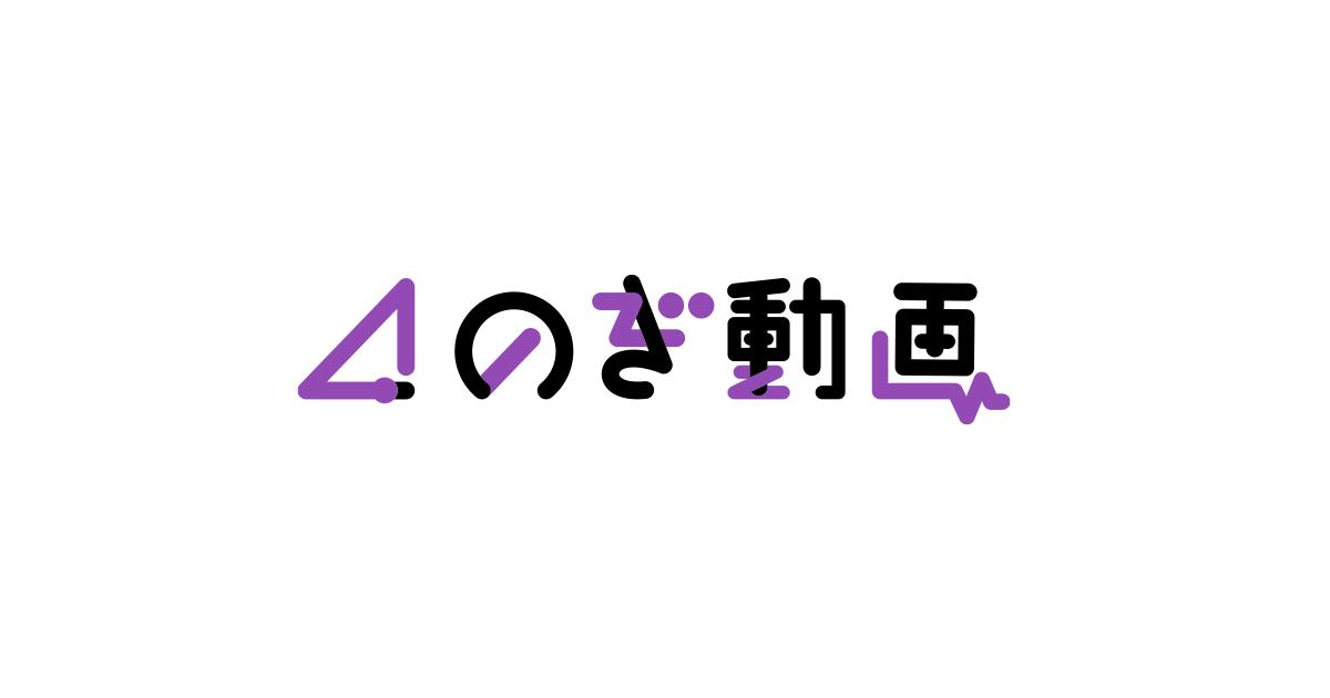 定額制動画サービス「のぎ動画」