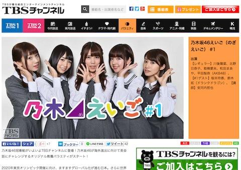 CS TBS新番組「乃木坂46えいご」にAKB48平田梨奈がレギュラー出演