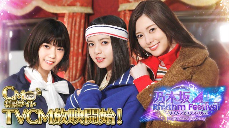 「乃木坂46リズムフェスティバル」CM特設サイト