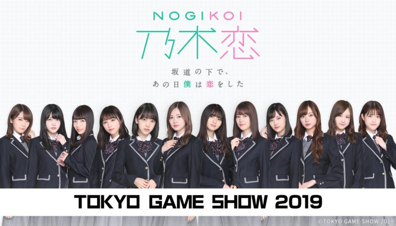 「乃木恋」が東京ゲームショウ2019に出展