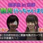 「乃木坂って、ここ!」シリーズ8・第4弾後編は和田らが京都観光へ