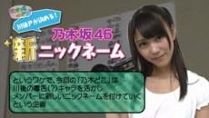 乃木坂46、8/19の出演情報「TORE!」「SUMMER NUDE」