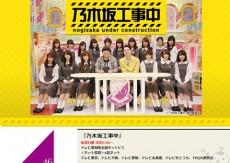 乃木坂46の冠番組「乃木坂工事中」がテレビ熊本、SBC信越放送でも放送スタート