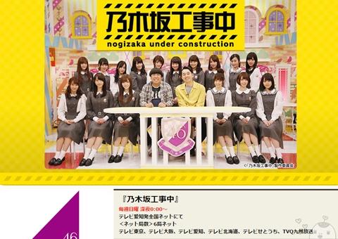 乃木坂46冠番組「乃木坂工事中」が広島ホームテレビでも放送開始へ