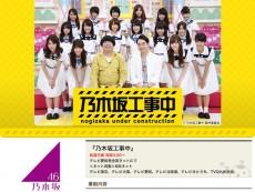 乃木坂46、16年3月20日(日)のメディア情報「JAPAN COUNTDOWN」「メトログ」「乃木のの」ほか