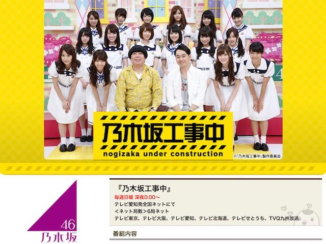 「NOGIBINGO!6」第2回は「ガチギレ実体験をメンバー自ら再現!乃木坂プンプン選手権」