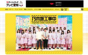 テレビ愛知「乃木坂工事中」公式サイト(2019年4月11日)