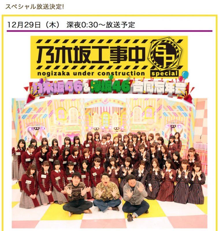 乃木坂46×欅坂46で合同忘年会!「乃木坂工事中」1時間SPが放送決定