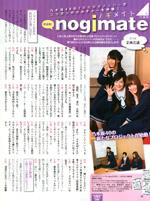 雑誌「EX大衆」で乃木坂46の新連載「Nogimate」がスタート