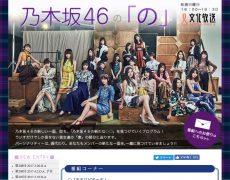 文化放送『乃木坂46の「の」』番組公式ブログ