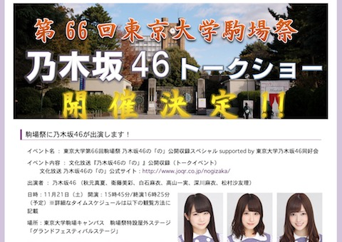 乃木坂46が「ビッグコミックスピリッツ」新年号より5号連続グラビアで登場