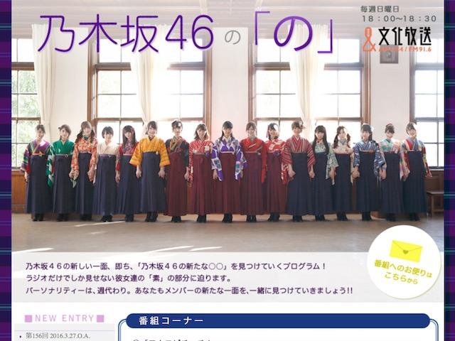 文化放送『乃木坂46の「の」』公式ブログ