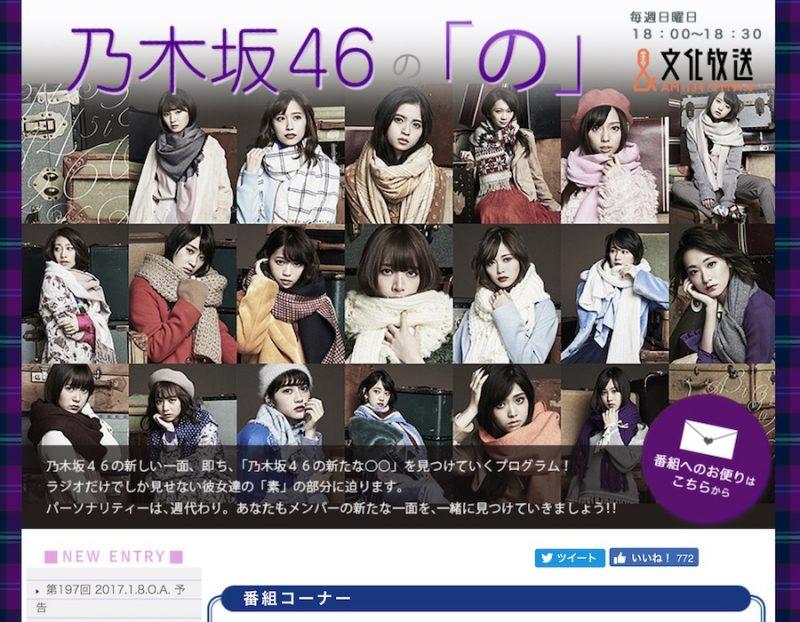 大園桃子&与田祐希が初登場 『乃木坂46の「の」』で特別企画「3期生インタビュー!」