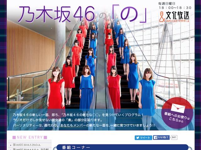 次回『乃木坂46の「の」』は「乃木坂46時間TV」連動の生放送第2弾を実施