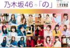 文化放送『乃木坂46の「の」』
