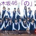 乃木坂46の「の」1月から特別企画「2人しゃべり」に挑戦