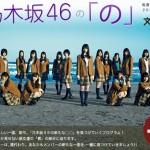 今夜「乃木坂46の『の』」で新曲『あらかじめ語られるロマンス』を初オンエア