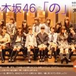 乃木坂46川後陽菜、中田花奈がアイドルのプロデュースに意欲