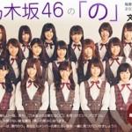乃木坂46の「の」第51回に2期生新内眞衣が番組初登場