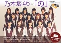 乃木坂46の「の」番組ブログ
