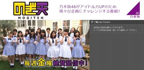 乃木坂46の無料配信番組「のぎ天」第1回が配信スタート