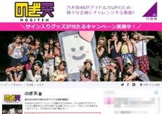 乃木坂46生駒、松村が「レコメン!」一日パーソナリティに