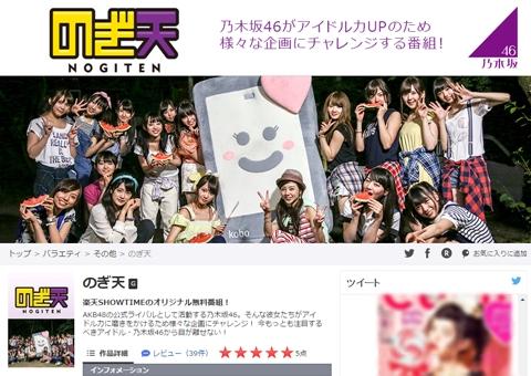 12日の文化放送「レコメン!」ゲストに乃木坂46秋元、桜井、高山。受験生応援企画も