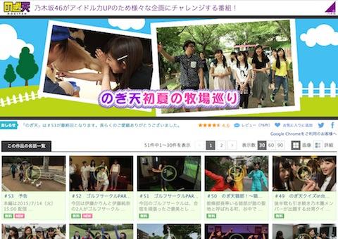 乃木坂46配信番組「のぎ天」が次回最終回「のぎ天初夏の牧場巡り」