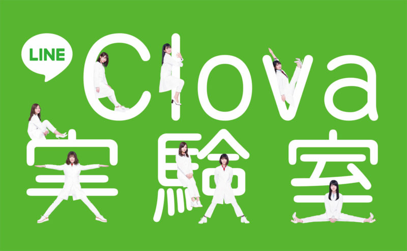 乃木坂46×「LINE Clova実験室」公式サイト