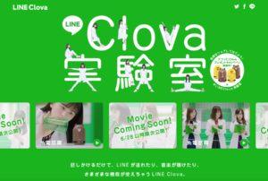 LINE Clova実験室【LINE Clova x 乃木坂46】公式サイト