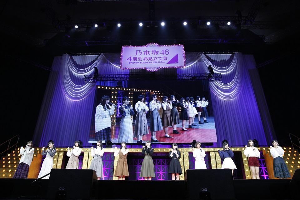 「乃木坂46 4期生お見立て会」(東京・日本武道館)