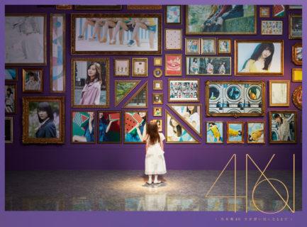 乃木坂46・4thアルバム「今が思い出になるまで」初回生産限定盤