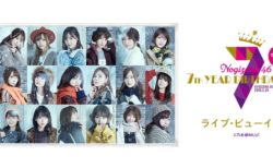 乃木坂46 7th YEAR BIRTHDAY LIVE Day4 ~西野七瀬 卒業コンサート~ ライブ・ビューイング
