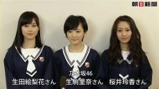 乃木坂46「君の名は希望」のCM放映開始。ナレーションは西野七瀬