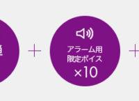 「乃木坂46 ~always with you~」初回インストール特典