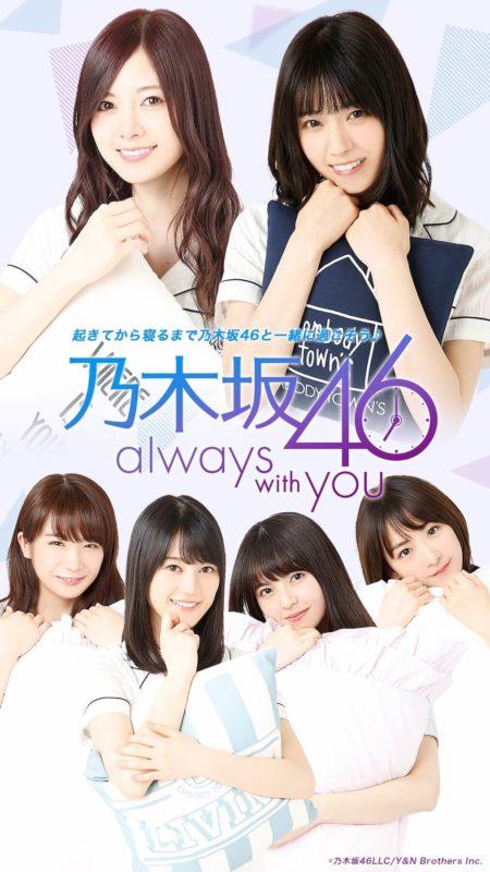 「乃木坂46 ~always with you~」キービジュアル