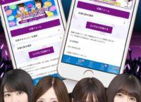 「乃木坂46 ~always with you~」スクリーンショット4