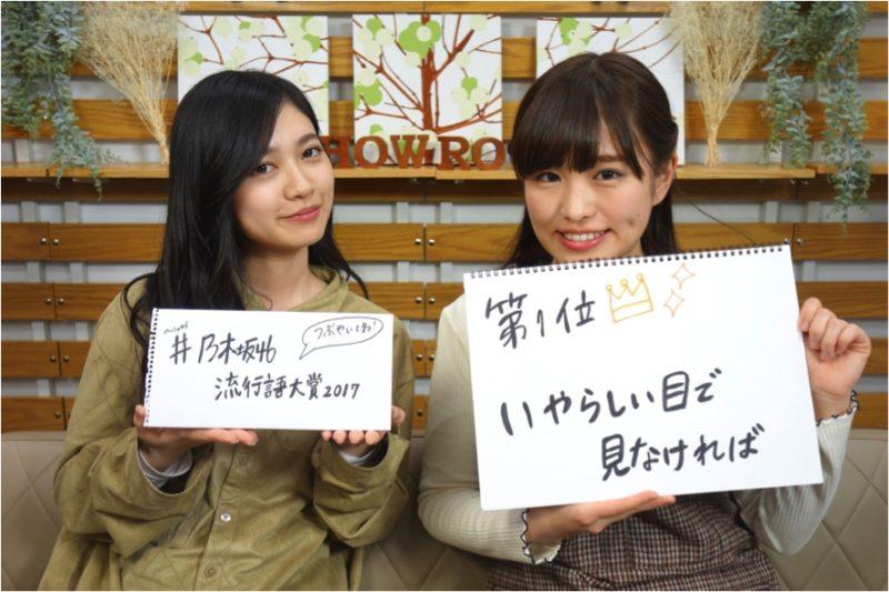 「乃木坂46流行語大賞2017」(出演:寺田蘭世、伊藤かりん/SHOWROOM)