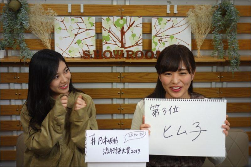 第3位は「ヒム子」(「乃木坂46流行語大賞2017」)