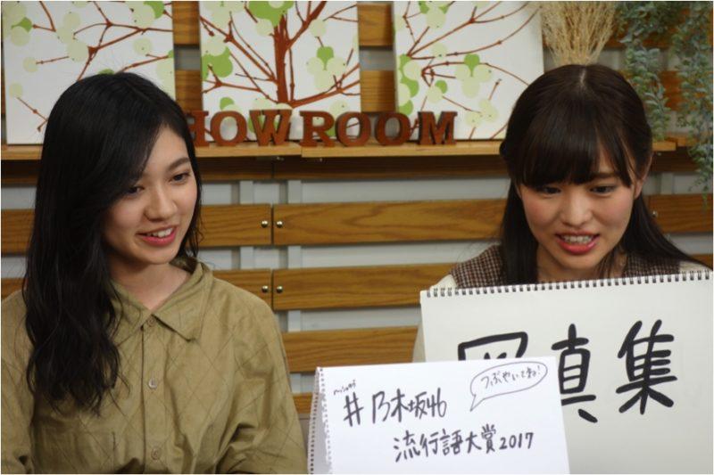 特別賞に「写真集」が選出(乃木坂46流行語大賞2017)