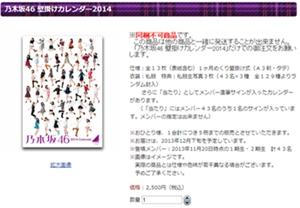 nogizaka46-calendar2014