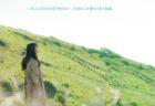 映画『いつのまにか、ここにいる Documentary of 乃木坂46』公式サイト