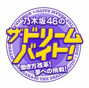 フジテレビ系「乃木坂46のザ・ドリームバイト!〜働き方改革!夢への挑戦!〜」番組ロゴ