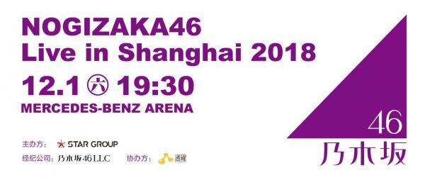 NOGIZAKA46 Live in Shanghai 2018(上海メルセデス・ベンツアリーナ)