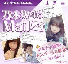 乃木坂46 Mail | 乃木坂46 Mobile