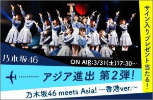 特別番組「乃木坂46 meets Asia! ~香港ver.~」(MUSIC ON! TV)