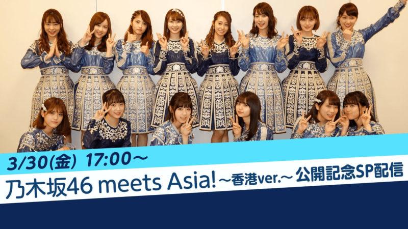 「乃木坂46 Meets Asia!〜香港ver.〜」世界公開記念スペシャル配信!