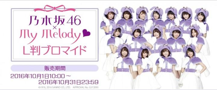 「乃木坂46×マイメロディ」のブロマイドがセブン-イレブンで期間限定発売