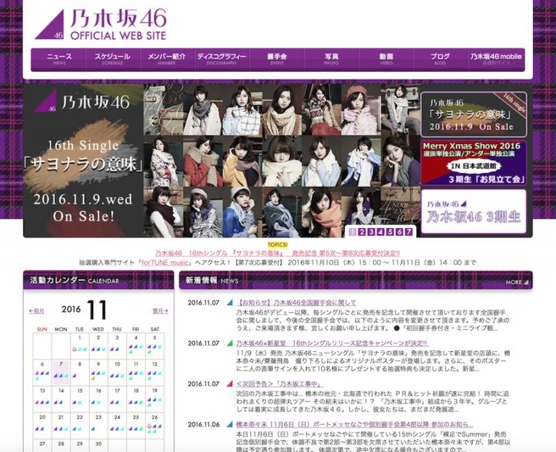 乃木坂46の「全国握手会」参加規定が変更に、16thシングルからミニライブ・握手会それぞれに参加券1枚