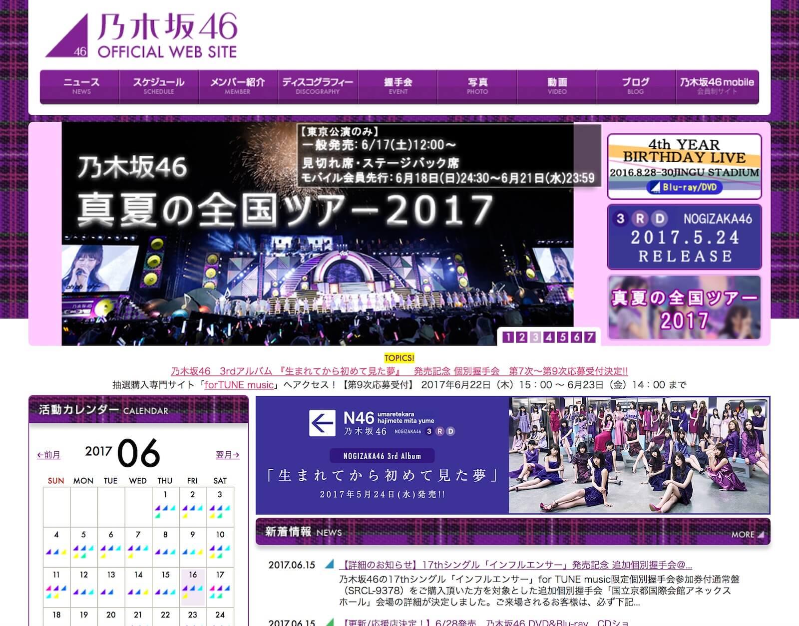 乃木坂46公式サイト(2017年6月16日)